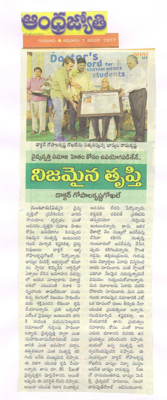Bhashyam Educational Group Felicitated Dr. Gokhale in Guntur