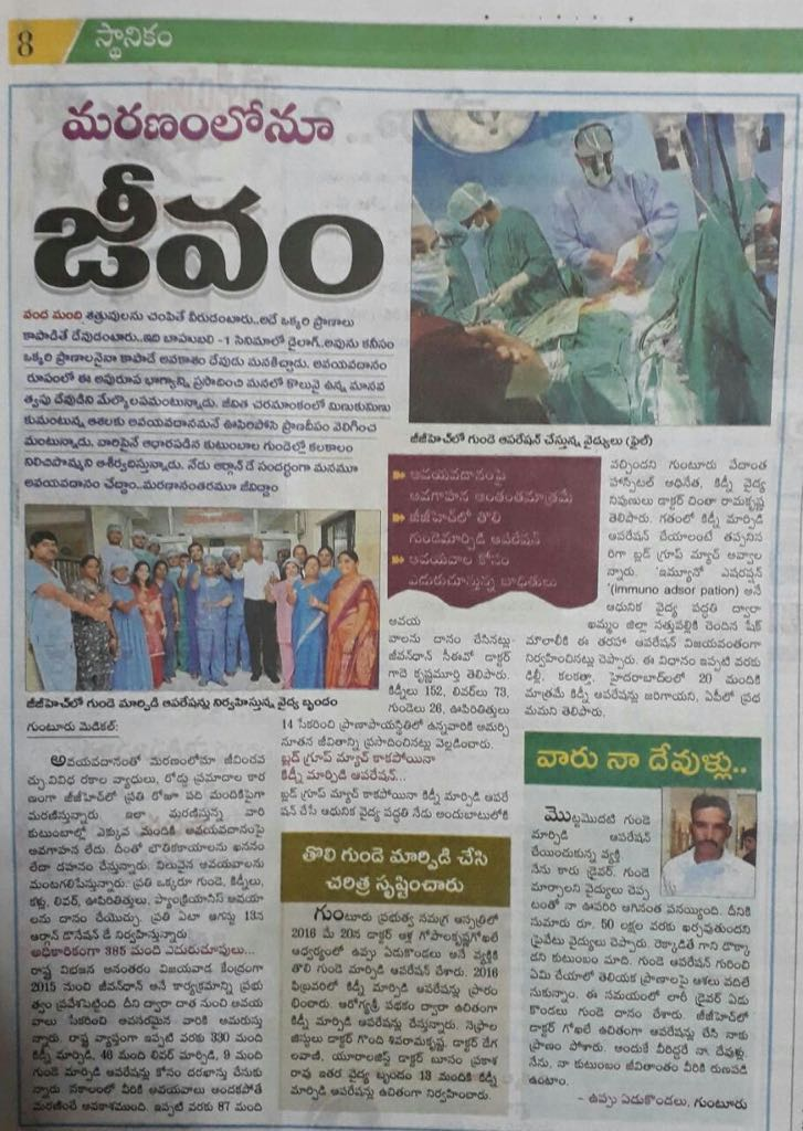 First Heart Transplant in GGH by Dr Alla Gopala Krishna Gokhale and Team