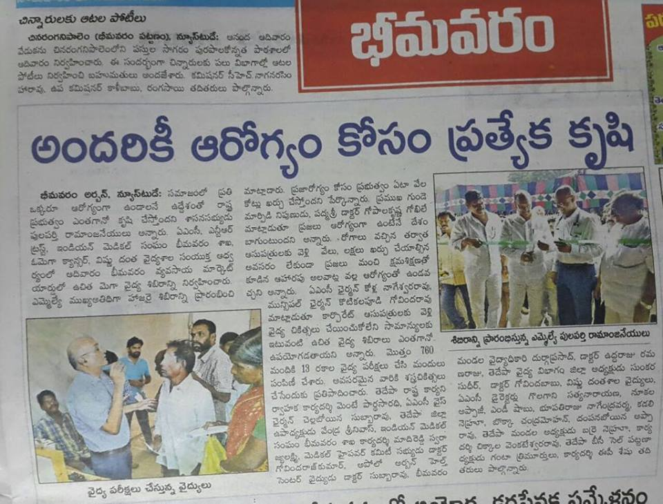 Interesting Article Published in Vaartha Newspaper on Dr Gokhale Successful Health Camp for Farmers @ Bhimavaram