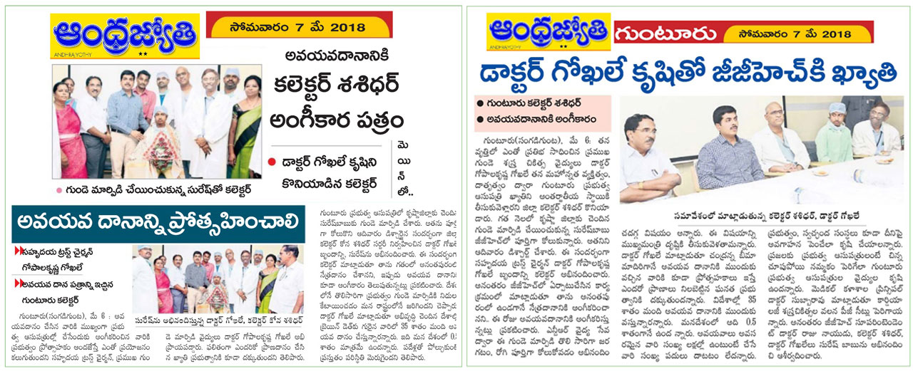 News Coverage on Successful Discharge Person Who was Suffering from Dilated Cardiomyopathy @GGH, Guntur by Dr Gokhale and Team